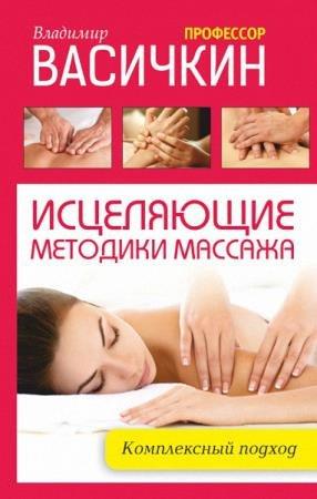 Владимир Васичкин - Исцеляющие методики массажа. Комплексный подход