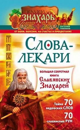 Тихонов Евгений - Слова-лекари. Большая секретная книга славянских знахарей
