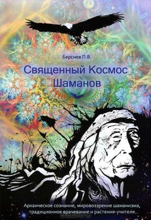 Берснев Павел - Священный космос шаманов