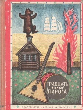 Михаил Булатов - Тридцать три пирога (1973)