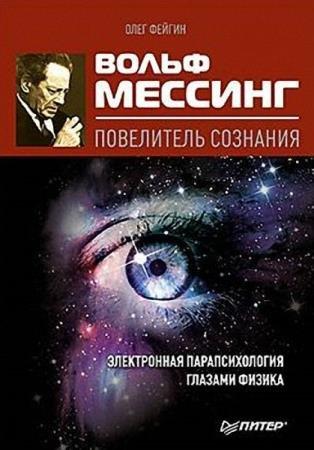 Олег Фейгин - Вольф Мессинг. Повелитель сознания