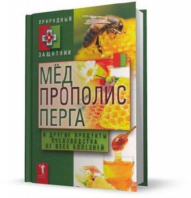 Николаева Ю. - Мёд, прополис, перга и другие продукты пчеловодства от всех болезней (2011) pdf