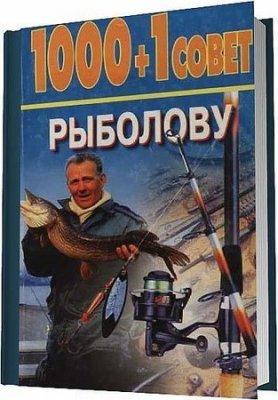Белов Н. - 1000+1 совет рыболову (1999) pdf