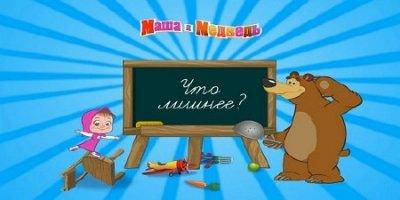 Маша и Медведь: Что лишнее? v1.0.0