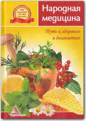Медяник М. -  Народная медицина. Путь к здоровью и долголетию (2011) pdf