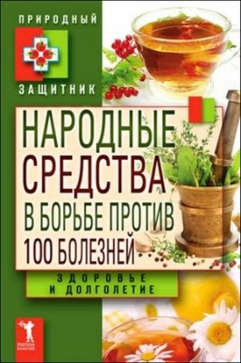 Николаева Ю. - Народные средства в борьбе против 100 болезней. Здоровье и долголетие (2011) rtf,fb2