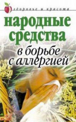 Гальперина Г.А. - Народные средства в борьбе с аллергией (2006) pdf