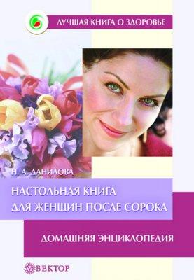 Данилова Н. - Настольная книга для женщин после сорока (2007) pdf