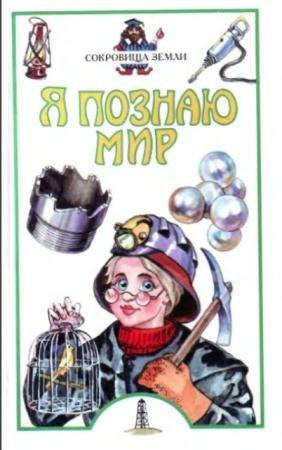 Максим Голицин - Я познаю мир. Сокровища Земли (2001)