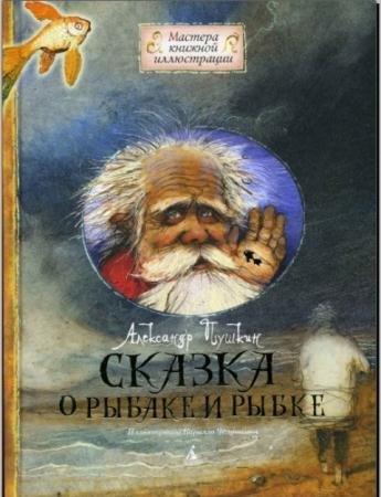 Александр Пушкин - Сказка о рыбаке и рыбке (2011)