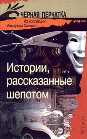 Черная перчатка (2 книги) (2004)