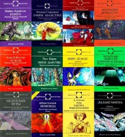 Зарубежная фантастика (135 книг) (1965-1999)