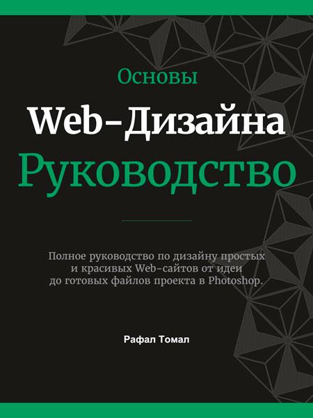 Основы Web-Дизайна. Руководство  / Рафал Томал  / 2015
