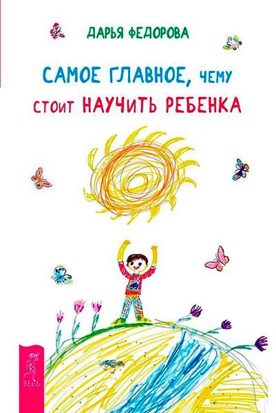 Самое главное, чему стоит научить ребенка  / Дарья Федорова / 2015