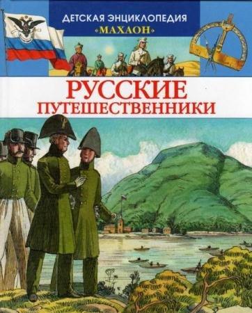Владимир Малов - Русские путешественники (2012)