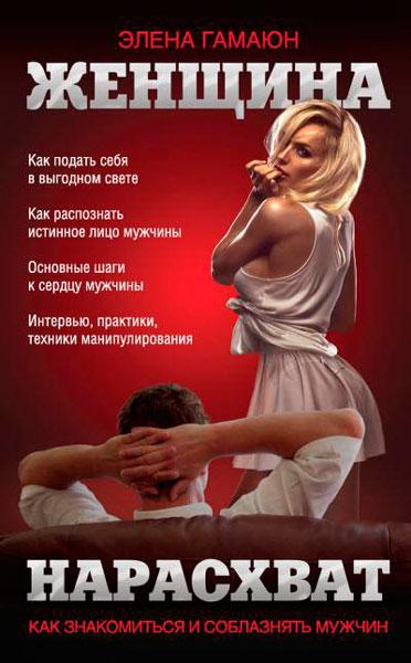 Женщина нарасхват. Как знакомиться и соблазнять мужчин / Гамаюн Элена / 2015