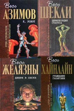 Отцы-Основатели. Легенды фантастики + Русское пространство (93 книги) (2003-2015)
