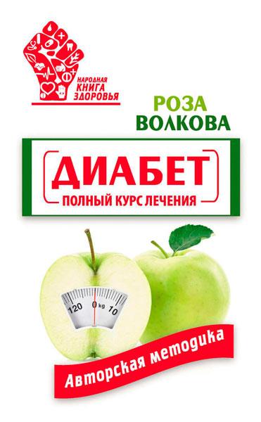 Диабет. Полный курс лечения. Авторская методика / Волкова Роза / 2015
