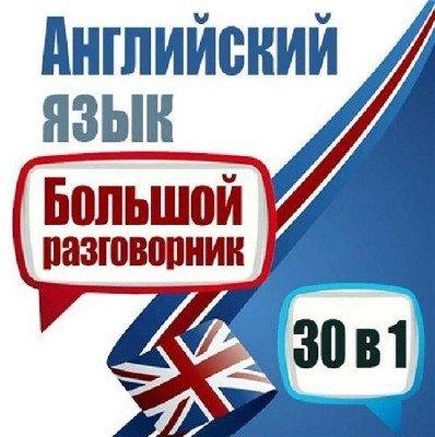 Английский язык. Большой разговорник. 30 в 1 (Аудиокнига)
