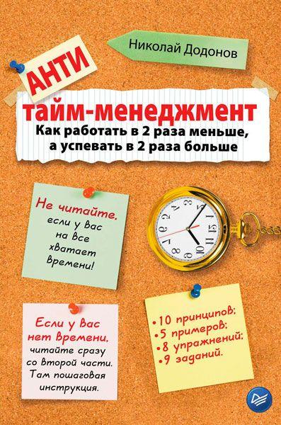 Антитайм-менеджмент / Додонов Николай / 2015