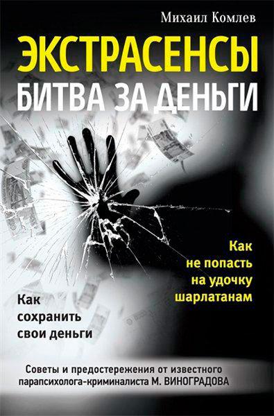 Экстрасенсы. Битва за деньги  / Михаил Комлев  / 2015