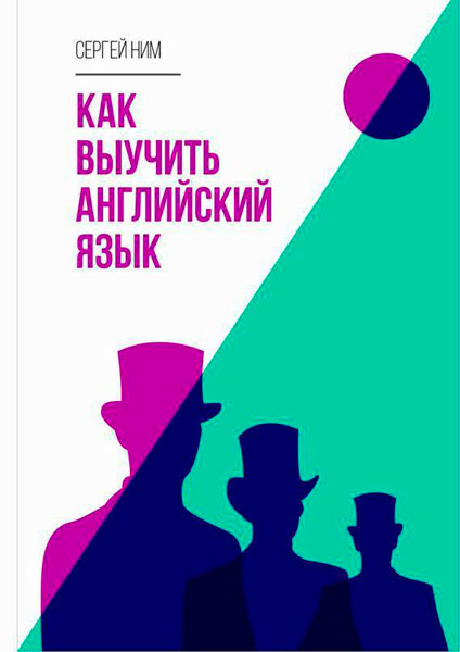 Как выучить английский язык / Сергей Ним / 2015