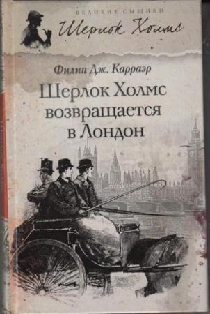 Великие сыщики. Шерлок Холмс (31 книга) (2012-2014)