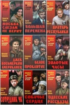 Сделано в СССР (113 книг) (2005-2015)