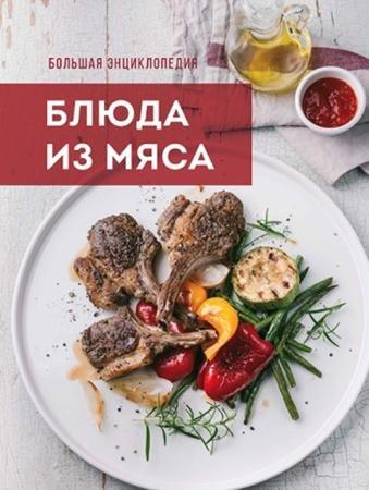 А. Братушева - Большая энциклопедия. Блюда из мяса (2015)