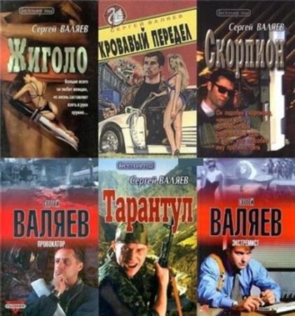 Сергей Валяев - Собрание сочинений (15 книг) (2000-2010)
