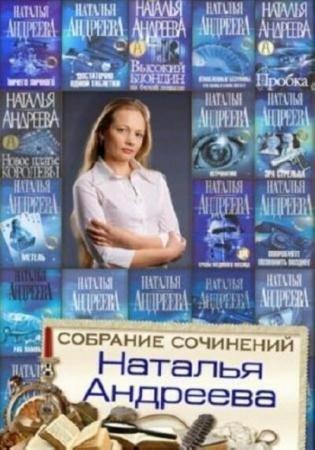 Наталья Андреева - Собрание сочинений (67 книг) (2000-2014)