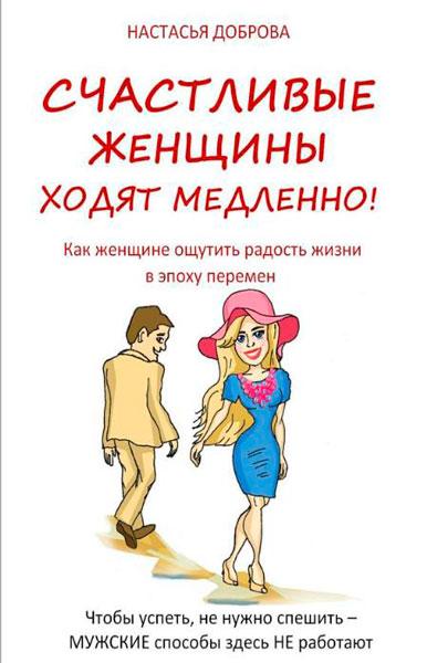 Счастливые женщины ходят медленно!   / Доброва Настасья / 2015