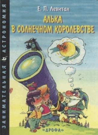 Ефрем Левитан - Алька в Солнечном королевстве (1999)