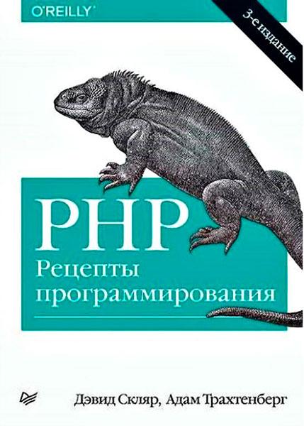 PHP. Рецепты программирования. 3-е издание / Трахтенберг А., Скляр Д. / 2015