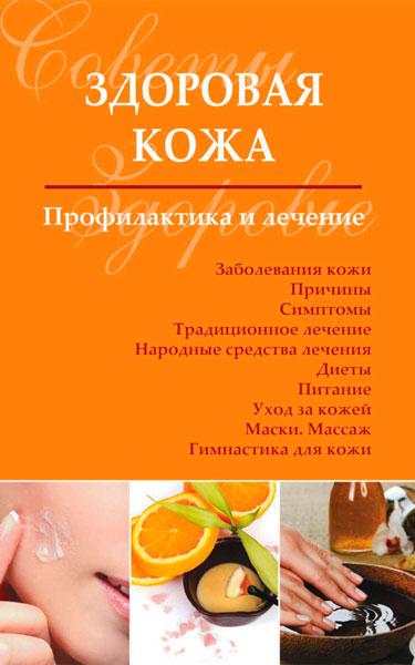 Здоровая кожа. Профилактика и лечение / Чугунов Сергей / 2013