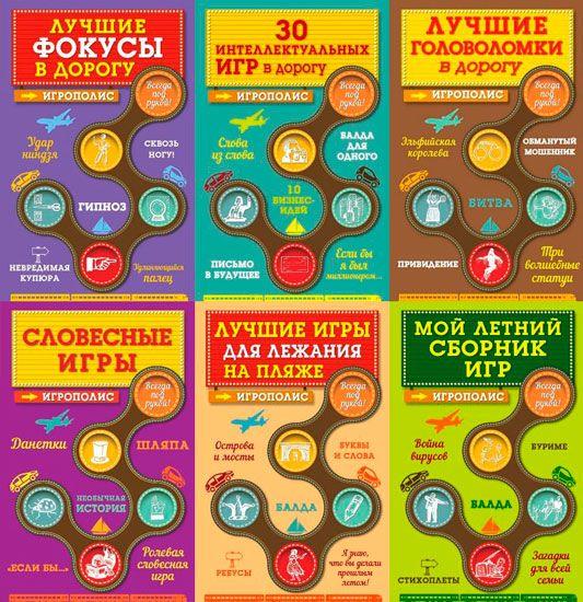 Серия книг: Игрополис. 14 книг / Ирина Парфенова / 2015