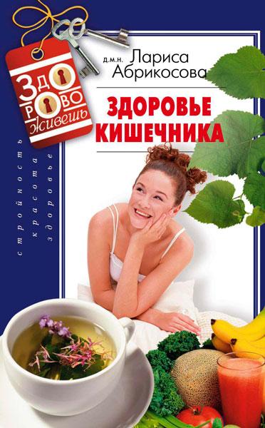Здоровье кишечника / Абрикосова Лариса / 2013