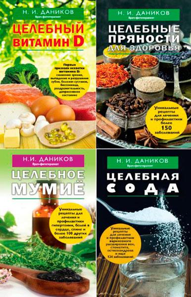 Я привлекаю здоровье. Цикл в 14-и книгах   / Даников Николай / 2013-2015