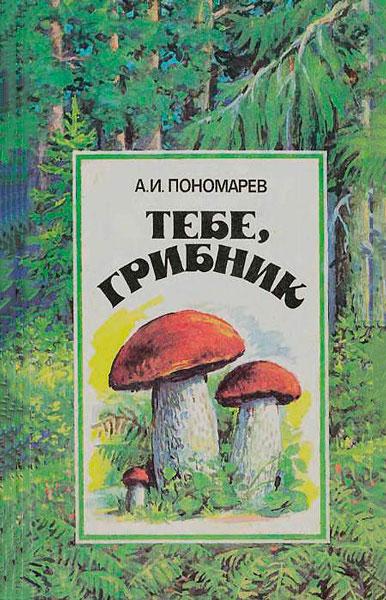 Тебе, грибник / Пономарев А.И.   / 1992