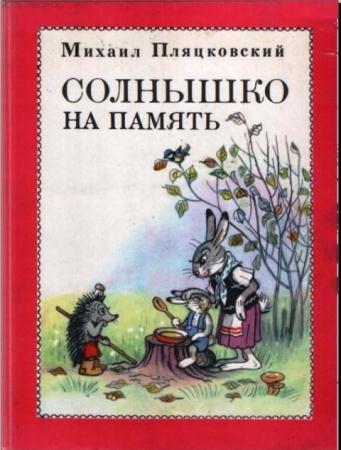 Михаил Пляцковский - Солнышко на память (1975)