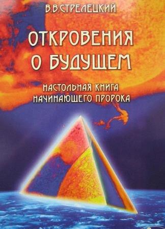 Стрелецкий В. В - Откровения о будущем. Настольная книга начинающего пророка