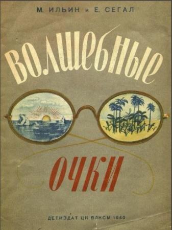 М. Ильин, Елена Сегал - Волшебные очки (1940)
