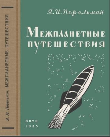Яков Перельман - Межпланетные путешествия (1935)