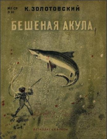 Константин Золотовский - Бешеная акула (1940)