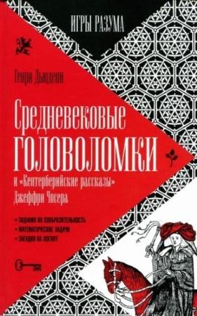 Генри Дьюдени - Средневековые головоломки (2015)