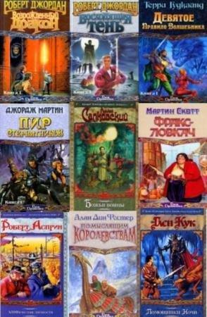 Век Дракона (367 книг) (1996-2015)