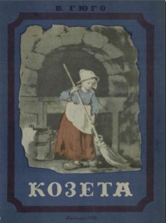 Виктор Гюго - Козета (1952)
