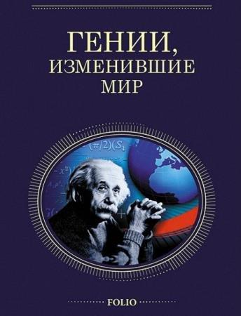 Скляренко В., Очкурова О., Иовлева Т., Щербак Г. - Гении, изменившие мир