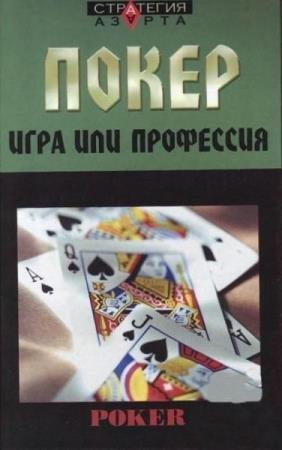 Терентьев Евгений - Покер - игра или профессия