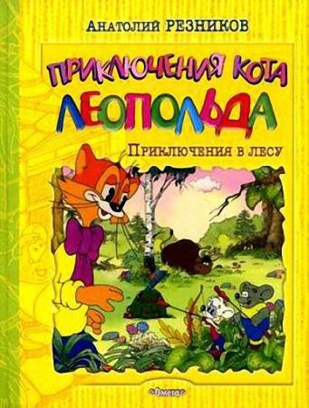 А. Резников - Приключения кота Леопольда. Приключения в лесу